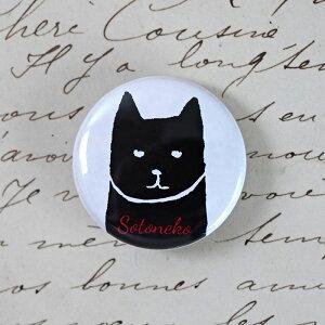 ネコ 缶バッジ 黒猫 猫 ねこ 猫グッズ 男性向け ネコ好き ねこ雑貨 猫柄 ネコバッジ 猫ブローチ 可愛い かわいい オシャレ シンプル プレゼント ギフト【メンズ キッズ 男性 男女 大人 子供