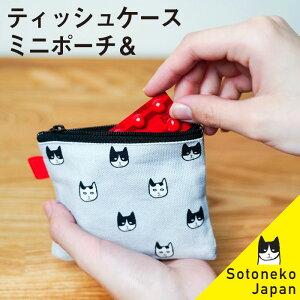 ポケットティッシュケース ネコ柄 猫柄ポケットティッシュケース ティッシュケース 布 猫柄ポーチ ミニポーチ 花粉症 薬入れ 日本製 猫 柄猫 雑貨 猫柄生地 猫グッズ 綿 メンズ レディー