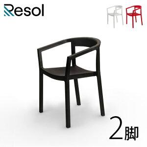 ガーデンチェア セット スタッキング可 おしゃれ「Resol Peach リソル ピーチ アームチェア 2脚セット」 座面高44.4cm 高さ74.5cm ブラック 樹脂製