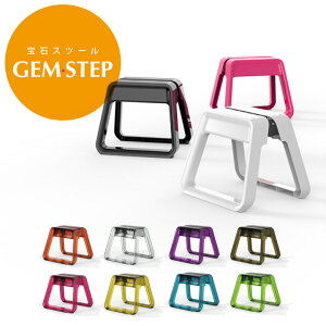 脚立 踏み台 折りたたみ 子供 1段 ステップ 折り畳み スツール おしゃれ【送料無料】宝石のような踏み台「GEM STEP ジェム ステップ」