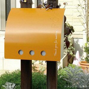 【ポスト】 「ラッセルポスト <鍵付き>」 ランドセル型の郵便ポスト