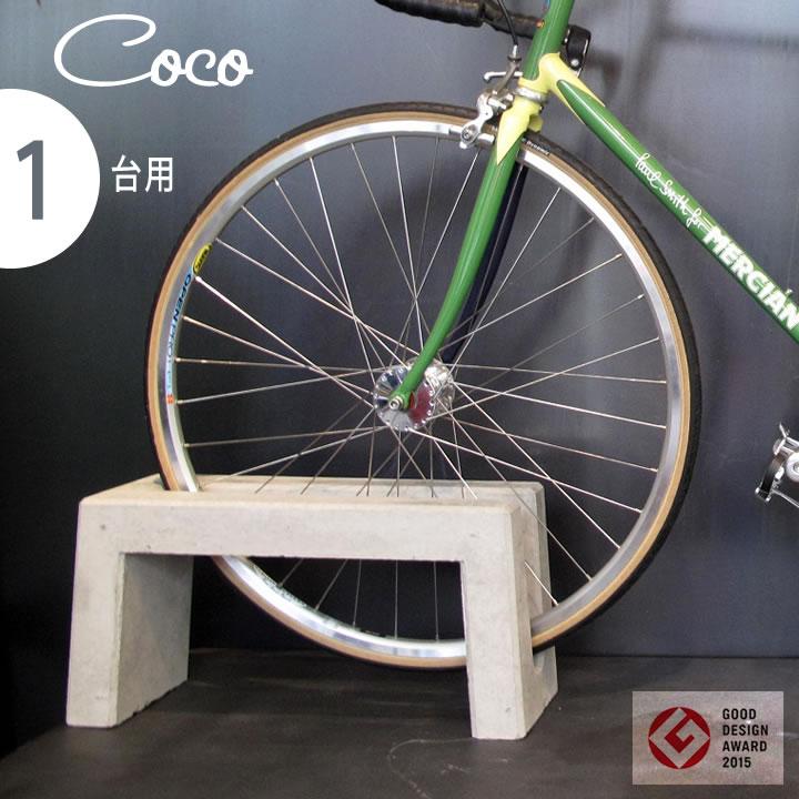 【沖縄・離島以外 送料無料】「コンクリート製自転車スタンド Coco 片面1台用」