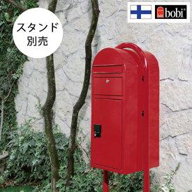 【宅配ボックス】【スタンド別売】「BOBI社製 ボビカーゴ(bobi Cargo)」
