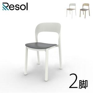 ガーデンチェアセット スタッキング可能 「Resol Ona リソル オナ チェア 2脚セット」 座面高46.4cm 高さ79.5cm ホワイト/ダークグレー/サンド/チョコレート 樹脂製