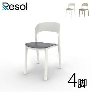 椅子 屋外 スタッキング可能 「Resol Ona リソル オナ チェア 4脚セット」 座面高46.4cm 高さ79.5cm ホワイト/ダークグレー/サンド/チョコレート 樹脂製