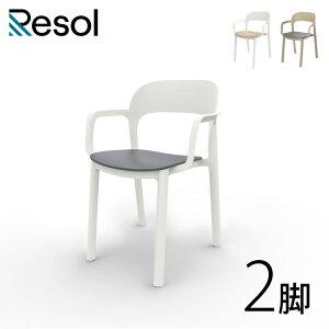 ガーデンチェア スタッキング可能 「Resol Ona リソル オナ アームチェア 2脚セット」 座面高46.4cm 高さ79.5cm ホワイト/ダークグレー/サンド/チョコレート 樹脂製