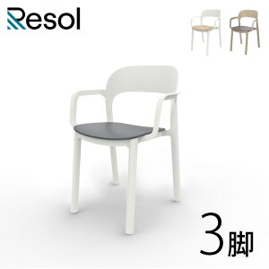 ガーデンチェア スタッキング可能 「Resol Ona リソル オナ アームチェア 3脚セット」 座面高46.4cm 高さ79.5cm ホワイト/ダークグレー/サンド/チョコレート 樹脂製