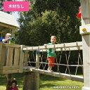 DIY 屋外 家庭用遊具連結用パーツ 橋「はらっぱギャング はらっぱBASEオプション ブリッジ用金具+ネット(木材無し)」【送料別】自作
