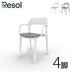 ガーデンチェア スタッキング可能 「Resol Ona リソル オナ アームチェア 4脚セット」 座面高46.4cm 高さ79.5cm ホワイト/ダークグレー/サンド/チョコレート 樹脂製