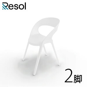 【椅子】【屋外用】【ガーデンチェア】【スタッキング可】「Resol Carla リソル カーラ チェア 2脚セット」 座面高45cm 高さ78.7cm ホワイト 樹脂製