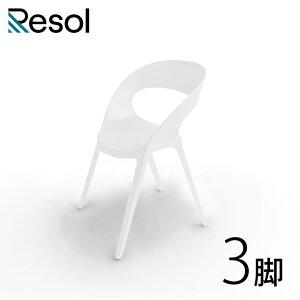 ガーデンチェア スタッキング可能 「Resol Carla リソル カーラ チェア 3脚セット」 座面高45cm 高さ78.7cm ホワイト 樹脂製