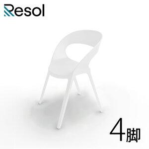 ガーデンチェア 椅子 セット 高級感 スタッキング可 「Resol Carla リソル カーラ チェア 4脚セット」 座面高45cm 高さ78.7cm ホワイト 樹脂製