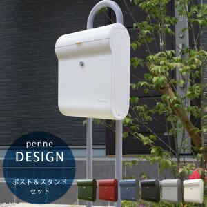 【ポスト&スタンドセット】 つまみに替えられる! 郵便ポスト 「ペンネ社 DESIGN デザイン&スタンドセット」 北欧 郵便受け スタンド付き メールボックス スタンドポスト おしゃれ 玄関ポ