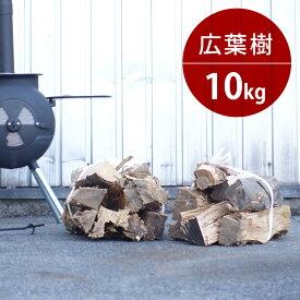 「薪 広葉樹 10kg」 焚火 暖炉 薪ストーブ ロケットストーブ バーベキュー 木質燃料