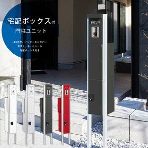 【送料無料】【一戸建て用】「ナスタ (NASTA) クオール Qual 機能門柱 宅配ボックス付き門柱ユニット LED照明付き 5点セット KS-GP10A」