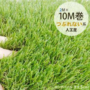 【人工芝 ロール】【人工芝 リアル】送料無料 つぶれない人工芝 キープターフ 芝丈50mm 2m×10m巻 芝丈5cm芝が潰れないリアル人工芝マット。5センチのロングパイル!【芝生 芝