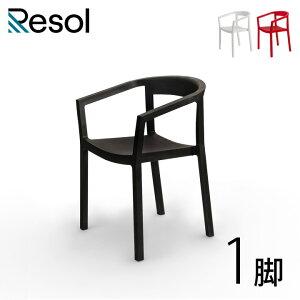ガーデンチェア 椅子 おしゃれ スタッキング可 「Resol Peach リソル ピーチ アームチェア」 座面高44.4cm 高さ74.5cm ブラック 樹脂製