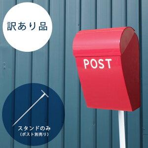 【訳あり】 【アウトレット】「ブルカデザイン (Bruka Design) 北欧雑貨店の郵便ポストスタンド<ホワイト>」※ポスト別売り