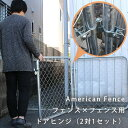 「アメリカンフェンス用金具 ドアヒンジセットA(フェンス×フェンス)※2対1セット」