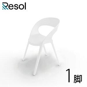椅子 屋外 ガーデンチェア 白 スタッキング可 「Resol Carla リソル カーラ チェア」 座面高45cm 高さ78.7cm ホワイト 樹脂製 高級
