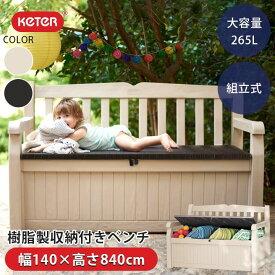 【収納付きベンチ】【屋外用】【樹脂製】「ケター エデン (KETER EDEN) ガーデンストレージベンチ」