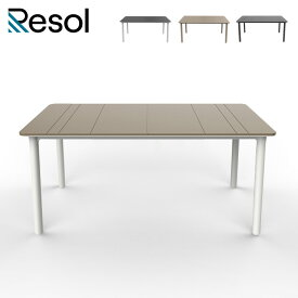 ガーデンテーブル 雨ざらし 長方形 「Resol Noa リソル ノア テーブル 160cm×90cm」 高さ74cm ホワイト/ダークグレー/サンド/チョコレート 樹脂製