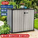 【屋外 収納庫】 物置 小型 「ケター (KETER) パティオストア ガーデンストレージ」【樹脂製】