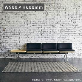 【送料無料】玄関マットサイズ「コート(COURT) フィッシャーマンズ(FISHERMAN'S) ウールラグ W900×H600mm」