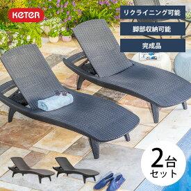 樹脂製 サマーベッド ビーチベッド 「ケター (KETER) リクライニングサンラウンジャー 2台セット」