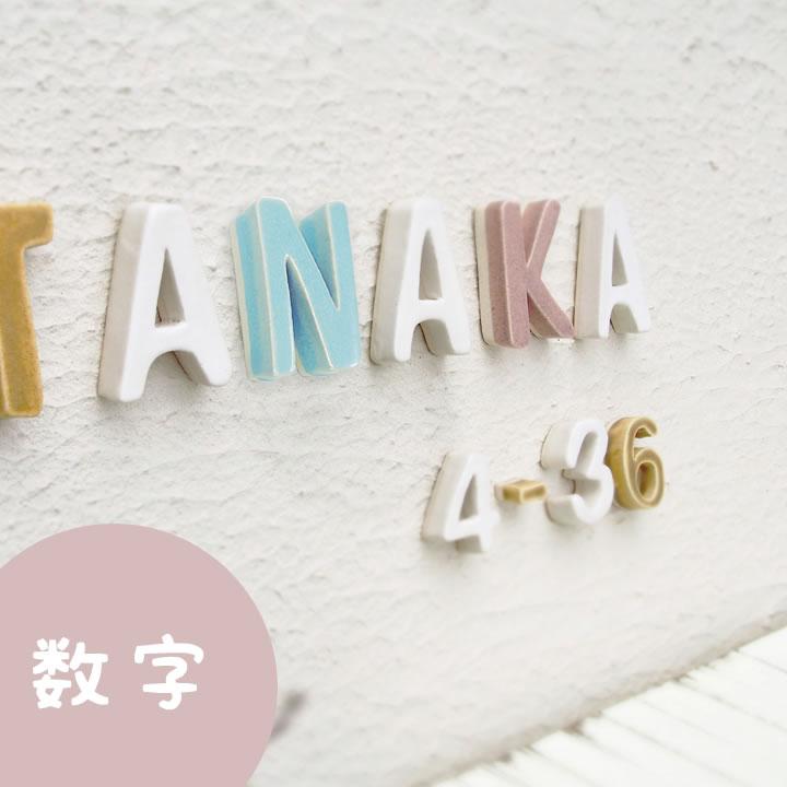 手作り陶器の可愛い立体文字表札「Puffy Sign パフィーサイン 数字」取り付けは、貼り付けかアンカー留め。表札 陶器 ジューシーガーデンオリジナル