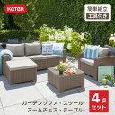 【ガーデン テーブル セット】【ラタン調】 「ケター (KETER) モーレア 3人掛けガーデンソファー・テーブル 4点セッ…
