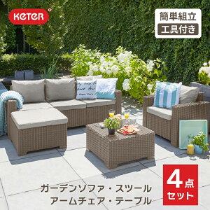 ラタン調 屋外家具セット 「ケター (KETER) モーレア 3人掛けガーデンソファー・テーブル 4点セット」