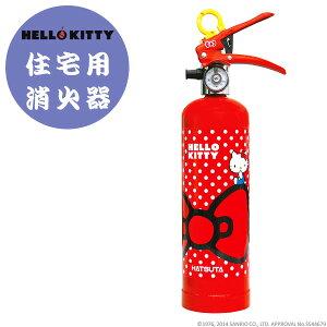 【消火器】【新築祝い】【ハローキティ】 「ハローキティの住宅用消火器 レッド:ドット/1L」 リサイクルシール付き/新築祝い/開店祝い/プレゼント/ギフト/*有効期限5年以上確約!*【