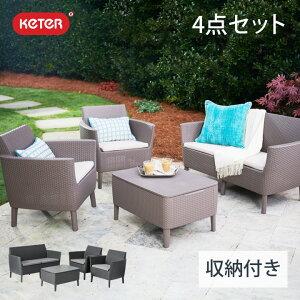 ラタン調 ガーデンチェアセット ガーデン家具 「ケター (KETER) サレモ 収納付きガーデンテーブル・ソファ 4点セット」