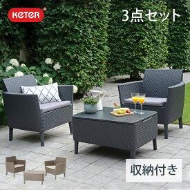 ガーデンチェアセット ラタン風 家具 「ケター (KETER) サレモ 収納付きガーデンテーブル・チェア 3点セット」
