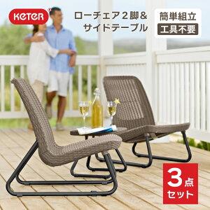 人工ラタン 屋外家具セット 「ケター (KETER) リオ バルコニー ガーデンチェア&サイドテーブル 3点セット カプチーノ」