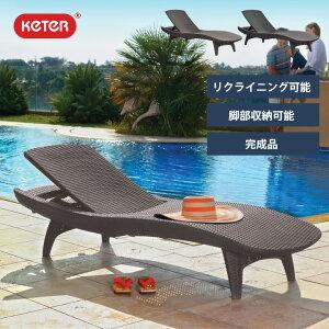 プールサイドチェア ビーチベッド ラタン風 「ケター (KETER) リクライニングサンラウンジャー」 樹脂製