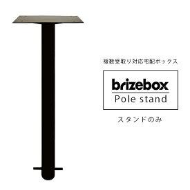 【宅配ボックス スタンド】「ブライズボックス (Brizebox) ラージ専用 スタンドポール ※宅配ボックス本体別売り」
