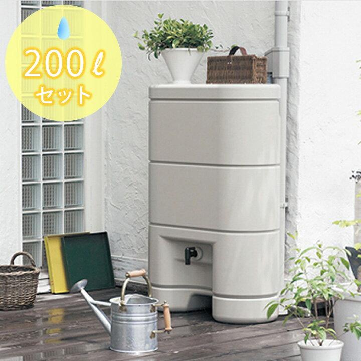 雨水タンク 家庭用パナソニック「レインセラー 200L セット」取出します+戻します セット!【送料無料】雨水貯留タンク 雨水貯留施設 雨水タンク おしゃれ 雨水 タンク Panasonic