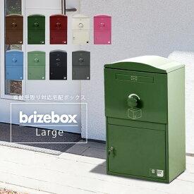 宅配ボックス おしゃれ 複数受取り対応 宅配ポスト 郵便受け ポスト 壁付け 壁面 スタンド 据え置き イギリス「宅配ボックス Brizebox ブライズボックス ラージ」【送料無料】