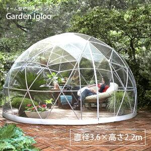 ドーム型ビニールテント「GardenIglooガーデンイグルー」