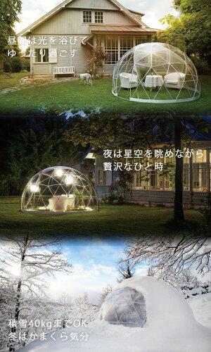 【送料無料】ガゼボガーデニングパーゴラキットサンルームガーデンルームドーム型ビニールテント「GardenIglooガーデンイグルー」コンサバトリー東屋庭ガーデン温室ビニールハウス