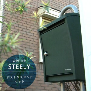 【郵便ポスト&スタンドセット】「ペンネ社 (Penne) STEELY スティーリー&スタンドセット (レバー付き)」【現在欠品中のカラーは次回入荷未定】