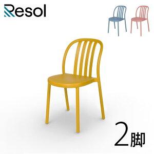ガーデンチェア スタッキング可能 「Resol Sue リソル スー チェア 2脚セット」 座面高45.5cm 高さ80cm レトロブルー/テラコッタ(ピンク)/トスカーナ(イエロー) 樹脂製
