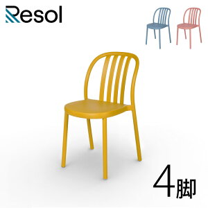 ガーデンチェア 椅子 屋外用 スタッキング可 完成品 「Resol Sue リソル スー チェア 4脚セット」 座面高45.5cm 高さ80cm レトロブルー/テラコッタ(ピンク)/トスカーナ(イエロー) 樹脂製