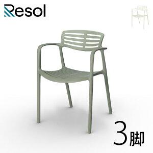 ガーデンチェア おしゃれ スタッキング可 「Resol Toledo AIRE リソル トレド エア アームチェア 3脚セット」 座面高44.5cm 高さ77.7cm グリーングレー 樹脂製