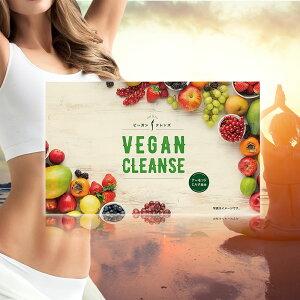 ビーガンクレンズ 30包(30日分) ヴィーガン 置き換えダイエット アーモンドミルク 16種の野菜 21種のフルーツ 11種のビタミン パインセラ セラミド CBD 国産 VEGAN カンナビジオール ダイエッ