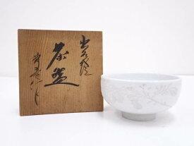 出石焼 山本秀壷造 白磁茶碗【中古】【道】 宗sou