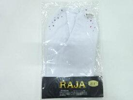 未使用品 スワロフスキー白足袋(22.5センチ・4枚コハゼ)【リサイクル】【着】 宗sou