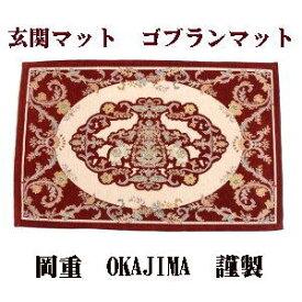 玄関マット ラグ ゴブランマット 洗えるマット岡重謹製 OKAJIMA 50cm×80cm すべり止め付き 赤